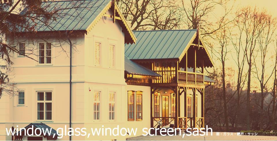 窓・ガラス・網戸・サッシ