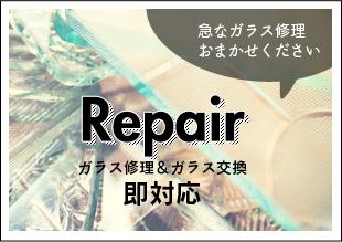 ガラス修理・ガラス交換