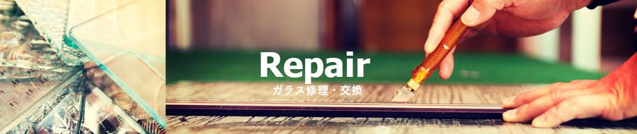 ガラス修理・交換